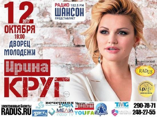 Ирина Круг представит в Уфе новые песни