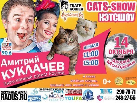 Театр Куклачева устроит в Уфе «Кэтсшоу»
