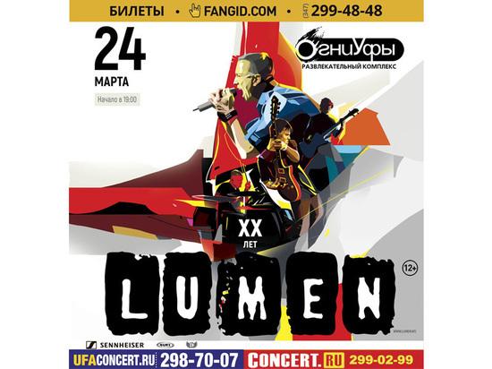 В «Огнях Уфы» Lumen сыграют концерт, посвященный 20-летию коллектива