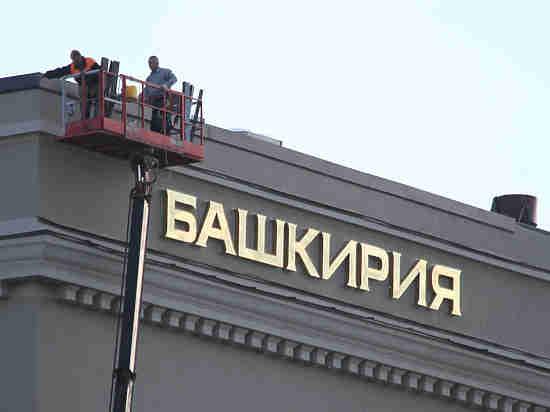 Разработчиков турбренда призывают отказаться от слова «Башкортостан»